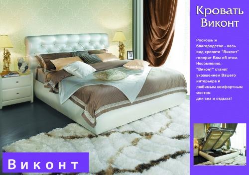 """Кровать """"Виконт""""."""