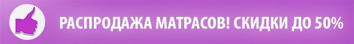 Распродажа матрасов