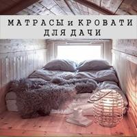 Матрасы и Кровати для дачи