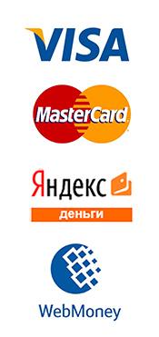 Онлайн оплата Visa, MasterCard